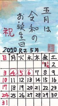 ほほえみ2020年5月「祝令和のお誕生日」 - ムッチャンの絵手紙日記