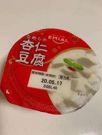 杏仁豆腐が、すきです。 - 続 ふわふわ日記