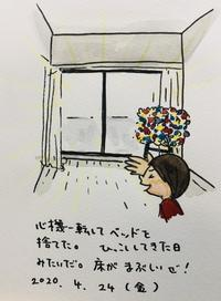 部屋広くなる - 一天一画   Yuki Goto