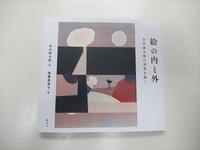 谷川俊太郎絵の内と外 - 山中現ブログ Gen Yamanaka