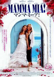 2008年『マンマ・ミーア』を観た - Fouko