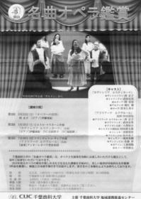2018名曲オペラ鑑賞 - すくるーじのノート