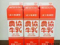 牛乳 - 金沢市 床屋/理容室「ヘアーカット ノハラ ブログ」 〜メンズカットはオシャレな当店で〜