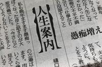 新聞斜め読み - pianta 暮らしの雑記帳