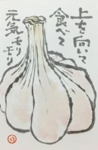 元気モリモリ♪♪ - NONKOの絵手紙便り