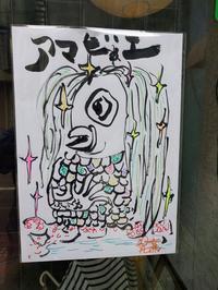 アマビエ - ゲストハウス東京