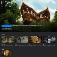 AppleTV+で世界の建築を体験する - アトリエMアーキテクツの建築日記