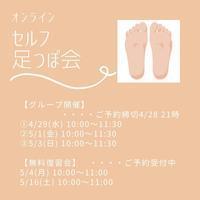 4/28 21時しめきり★セルフ足つぼ会【オンラインサロン】 - aloha healing Makanoe