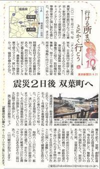 行ける所までとにかく行こう①/ふくしまの10年東京新聞 - 瀬戸の風