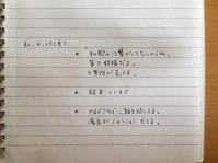 4月27日の夢「和歌山・第5部隊」「絵本1145」「かまどさん」 - 降っても晴れても