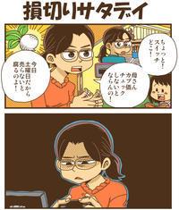 【あつまれどうぶつの森】損切りサタデイ - 戯画漫録