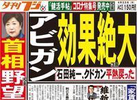 アビガンを「家庭常備薬に!」クドカン、石田純一ら服用後に回復証言 - 蒼莱ブログ