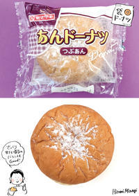 【袋ドーナツ】山崎製パン「あんドーナツつぶあん」【定番商品】 - 溝呂木一美の仕事と趣味とドーナツ