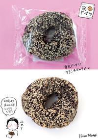 【袋ドーナツ】東京ドーナツ「クランチキャラメル」【以前よりおいしい?】 - 溝呂木一美の仕事と趣味とドーナツ