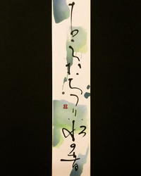 青空、白い雲…      「音」 - 筆文字・商業書道・今日の一文字・書画作品<札幌描き屋工山>