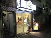 「えんや」で馬路村の柚子塩らーめん♪87 - 冒険家ズリサン