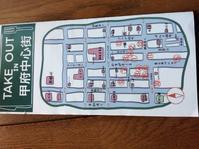 テイクアウトできるお店のマップを御用意しました - Hotel Naito ブログ 「いいじゃん♪ 山梨」