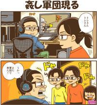 姦し軍団現る - 戯画漫録