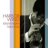 2007年録音「HARBOR WIND/河村貴之」ネット通販 - ジャズトランペットプレイヤー河村貴之 丸出しブログ