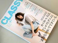 女性ファッション誌『CLASSY.(クラッシー)』2020年6-7月合併号撮影協力! - SCSブログ