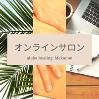 オンラインサロン日程 - aloha healing Makanoe