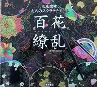 スクラッチアート - ひな日記