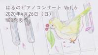はるのピアノコンサート vol.6  Web発表会終了! - ピアニスト&ピアノ講師 村田智佳子のブログ