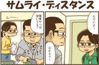 【新型コロナ】サムライ・ディスタンス - 戯画漫録