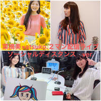 5月は配信ライブ2本! - atsuko.'s LIFE