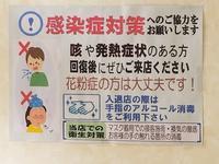 【お知らせ】 - ヘアーサロンササキ(釜石市大町)のブログ