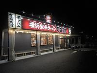 「町田商店武蔵村山店」でネギラーメン(麺増し)♪70 - 冒険家ズリサン
