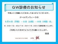 ゴールデンウィーク診療のお知らせ - 東洋医学総合はりきゅう治療院 一鍼 ~健やかに晴れやかに~