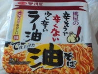 桃屋×サンヨー食品 - Mt.Blue Rice Shop。