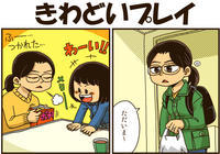 【新型コロナ】きわどいプレイ - 戯画漫録