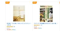 住宅本の売れ筋ランキング - irei blog