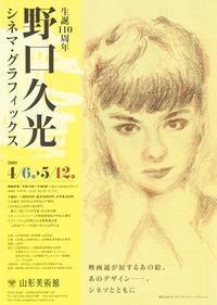 生誕110周年野口久光─シネマ・グラフィックス─ - AMFC : Art Museum Flyer Collection
