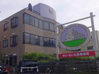 動物病院と宮部みゆき5月1日(金) - しんちゃんの七輪陶芸、12年の日常