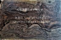 GW休業日のお知らせ - SOLiD「無垢材セレクトカタログ」/ 材木店・製材所 新発田屋(シバタヤ)