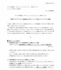 ◆「新型コロナウイルス」感染拡大に伴うレッスン対応について(5月1日更新) - ヤマハ佐藤商会ドレミファBLOG