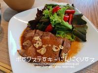 ポークステーキ にんにくソース - yuko's happy days