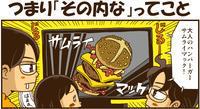 【新型コロナ】つまり「その内な」ってこと - 戯画漫録