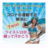運動不足解消!Twist 15分!踊って汗かこう - Nao Bailador