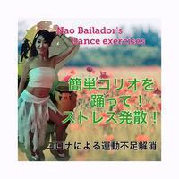 ダンス!簡単コリオを踊ってストレス発散しよう - Nao Bailador