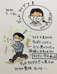 呼吸困難にならないための方法 - 一天一画   Yuki Goto