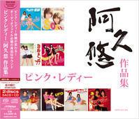 ステレオサウンド『ピンク・レディー』予約受付中! - クリアーサウンドイマイ富山店blog