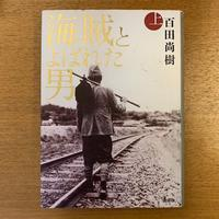 百田尚樹「海賊とよばれた男 上」 - 湘南☆浪漫