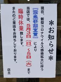 【臨時休業のお知らせ】 - ヘアーサロンササキ(釜石市大町)のブログ