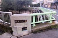 谷原三之橋 - Fire and forget