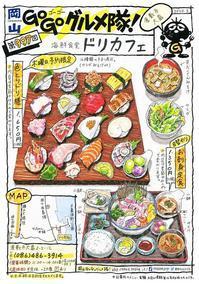 海鮮食堂 ドリカフェ - 岡山・Go Go グルメ隊!!