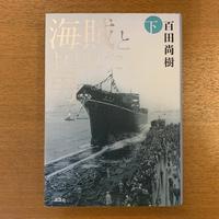百田尚樹「海賊とよばれた男 下」 - 湘南☆浪漫
